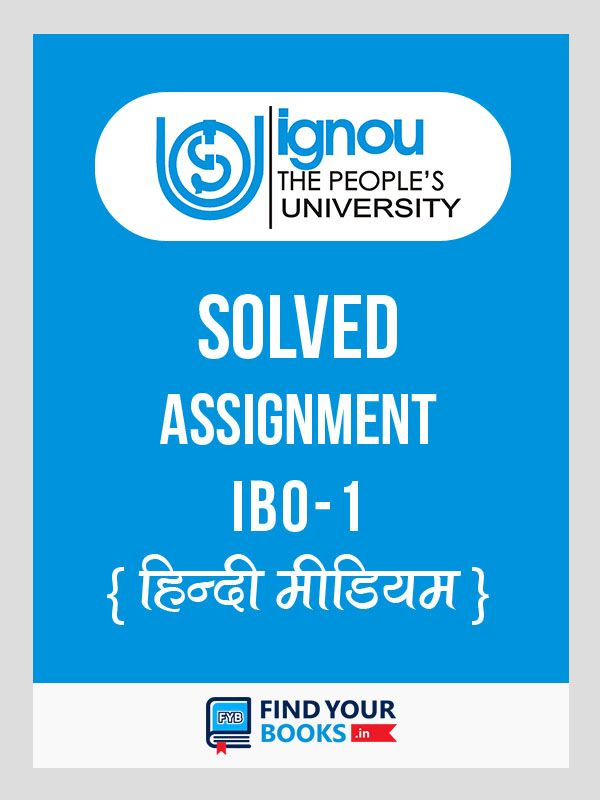 IBO1 IGNOU Solved Assignment Hindi Medium