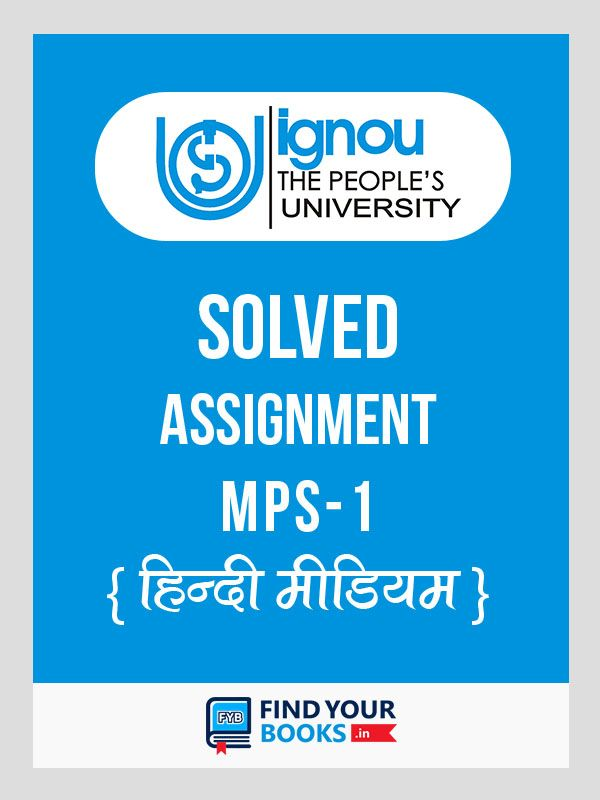 MPS-1 Solved Assignment 2019-20 in Hindi Medium