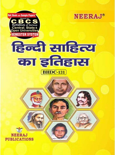 BHDC-131 Ignou Guide/Book in Hindi Medium- Hindi Sahitya Ka Itihas