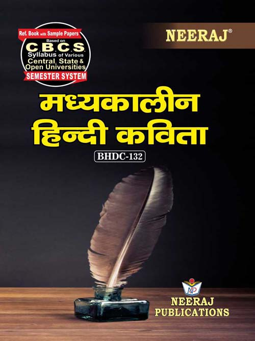BHDC-132 Ignou Guide/Book in Hindi Medium- Madhyakalin Hindi Kavita