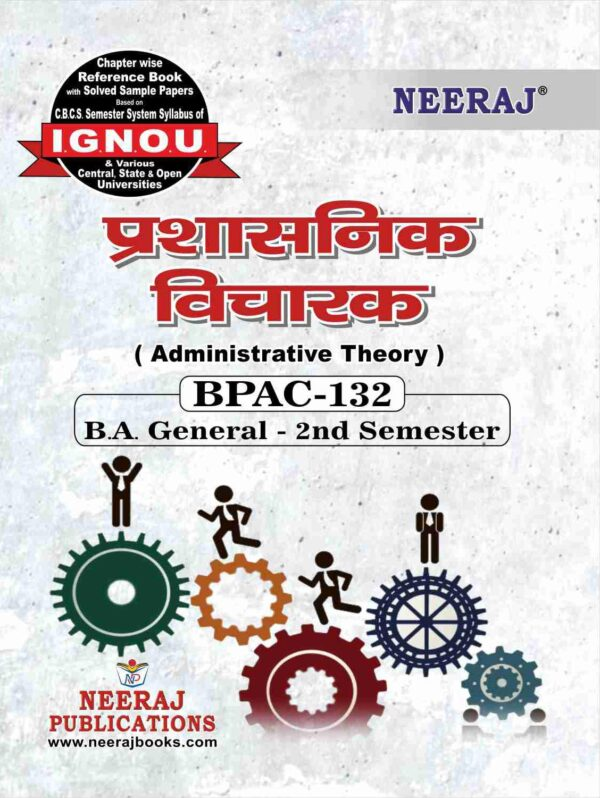 BPAC-132 Ignou GuideBook in Hindi Medium - Administrative Thinkers