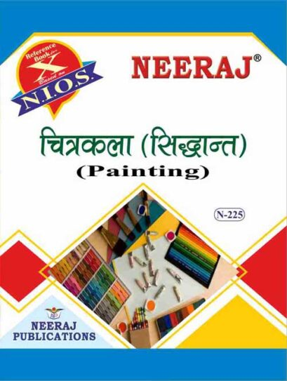 225 NIOS Painting Guidebook For Class 10th in Hindi Medium - (Latest Edition)