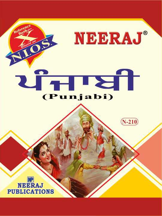 210 NIOS Punjabi Guidebook For Class 10th - (Latest Edition)