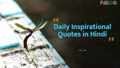 Photo of Daily Inspirational Quotes in Hindi