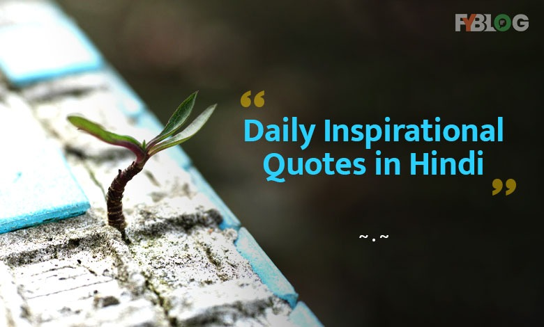 Daily Inspirational Quotes