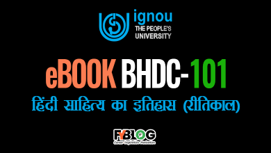 Photo of Ignou BHDC-101 Study Material | Download BHDC-101 Textbook in Pdf