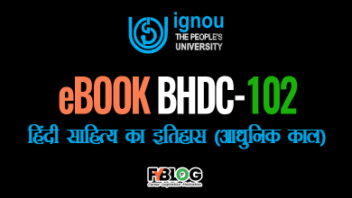 Photo of Ignou BHDC-102 Study Material | Download BHDC-102 Textbook in Pdf