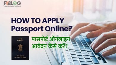 Photo of How to Apply Passport Online? जानिए Passport Online Application Process हिंदी में