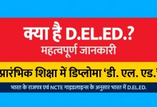 What is NIOS DELED?