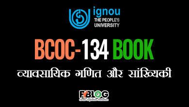 Photo of BCOC-134 Study Material Hindi Medium for Ignou | Download Free