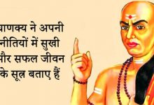 Chanakya Policy for a King & Conjugal