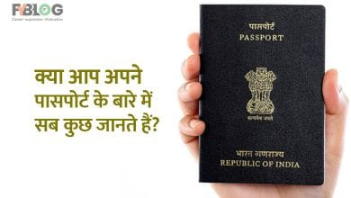 Know all about your passport