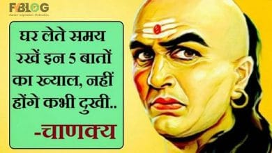 Chanakya Niti for Home