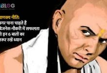 Chanakya Niti for Business and Job success