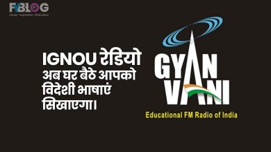 Learn Foreign Languages through Ignou Gyanvani Radio Service