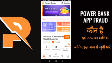 Power Bank App- Know All About this App