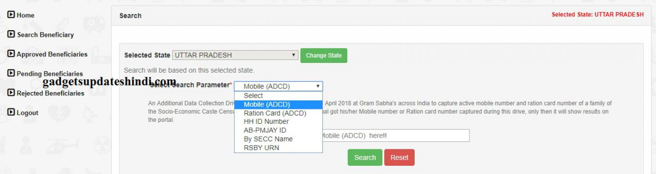 How to Find Beneficiary in Ayushman India