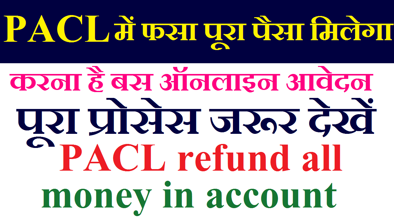 pacl money