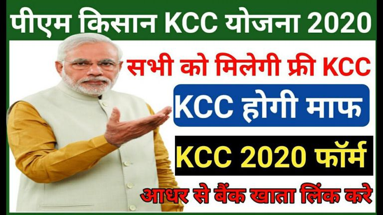 How to get Kisan Credit Card 2020 and apply online pm kisan.gov.in