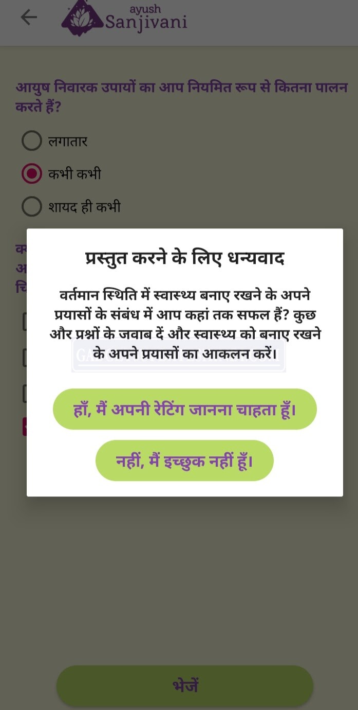 Answers to the questions given in the Sanjeevani Mobile App released by the Ministry of AYUSH.