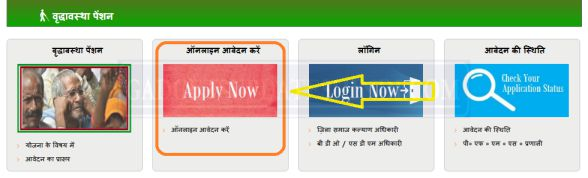 UP Vridha (old age) Pension Apply Online, Form 2020