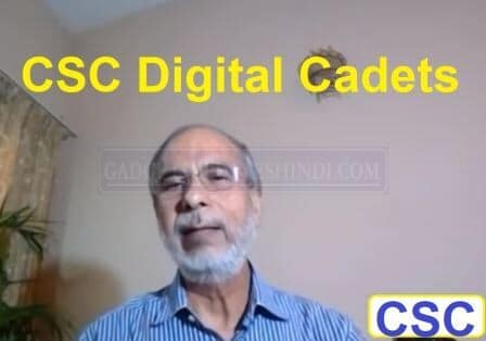 What is CSC Digital Cadets