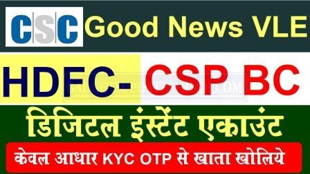 CSC HDFC Bank BC,Enter the lead and give the customer an account number immediately