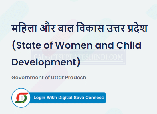 icds anganwadi Data Entry Work On CSC Payment and CSC Portal Login