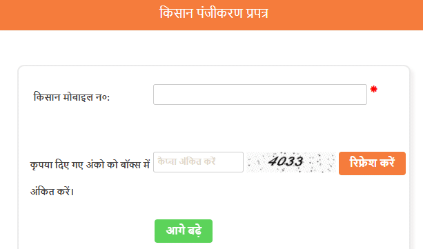 How to apply for online UP Dhan Kharid Kisan Registration Form