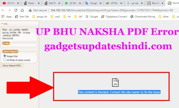 UP BHU Naksha 2021 Error-This content is blocked. Contact the site owner to fix the issue