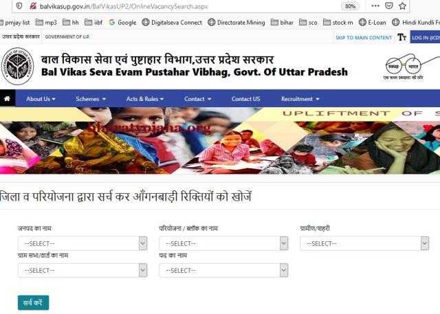 Search Anganwadi vacancies by searching by district and project