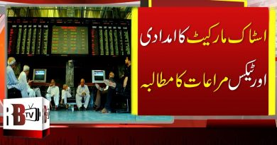 Pakistan Stock Exchange: PSX Demands Incentives & Tax Relief Like Other Industries   Stock Market