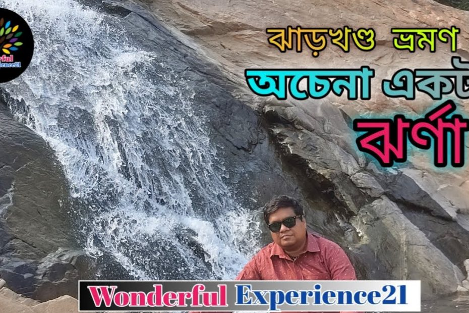 A Small Waterfalls || 🚂🚂🚂 Weekend Trip to Jharkhand || Travel Guide || (Vlog -5).
