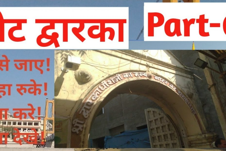 Dwarka Tour Part-6 I Bet Dwarka  Complete Sightseeing I Travel Guide in Hindi I