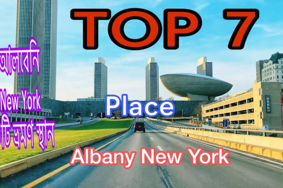 Top 7 Things to do in Albany New York |Travel Guide | আলবেনি New York ৭ টি ভ্রমণ স্থান |Hello USBD.