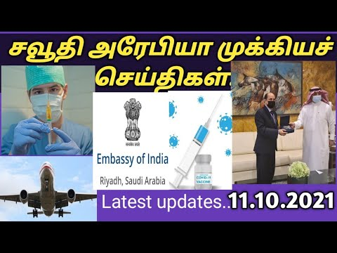 Flight travel guide for Indians works at Saudi | Second dose vaccine |Saudi tamil news|tnjob academy
