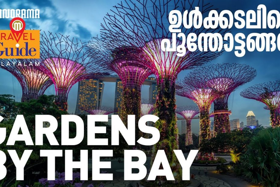 Gardens by the Bay | Explore Singapore | Manorama Travel Guide