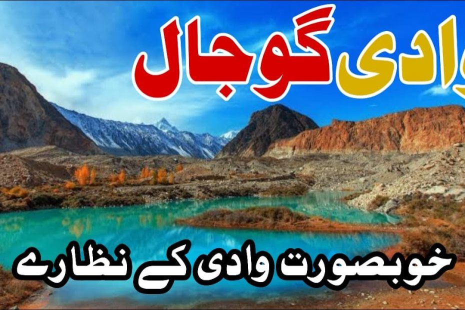 Gojal valley (Hunza) travel guide | Urdu and Hindi