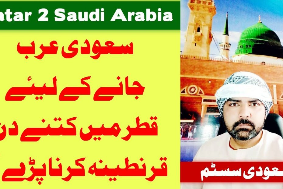 Qatar To Saudi Arabia Travel Guide - Quarantine Stay Duration and Charges - Saudi System