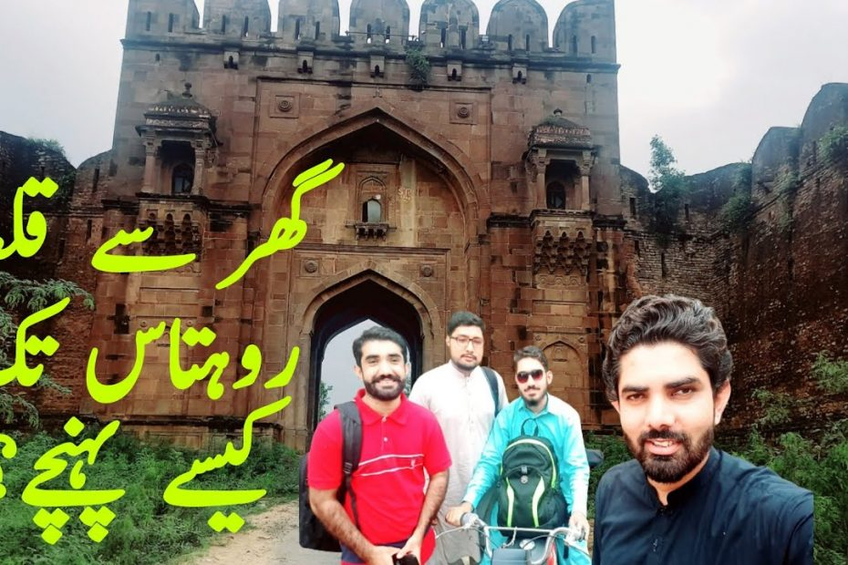 From Home to Rohtas Fort Jehlum   Travel Guide to Rohtas Fort   Sher Shah Suri Rohtas Fort