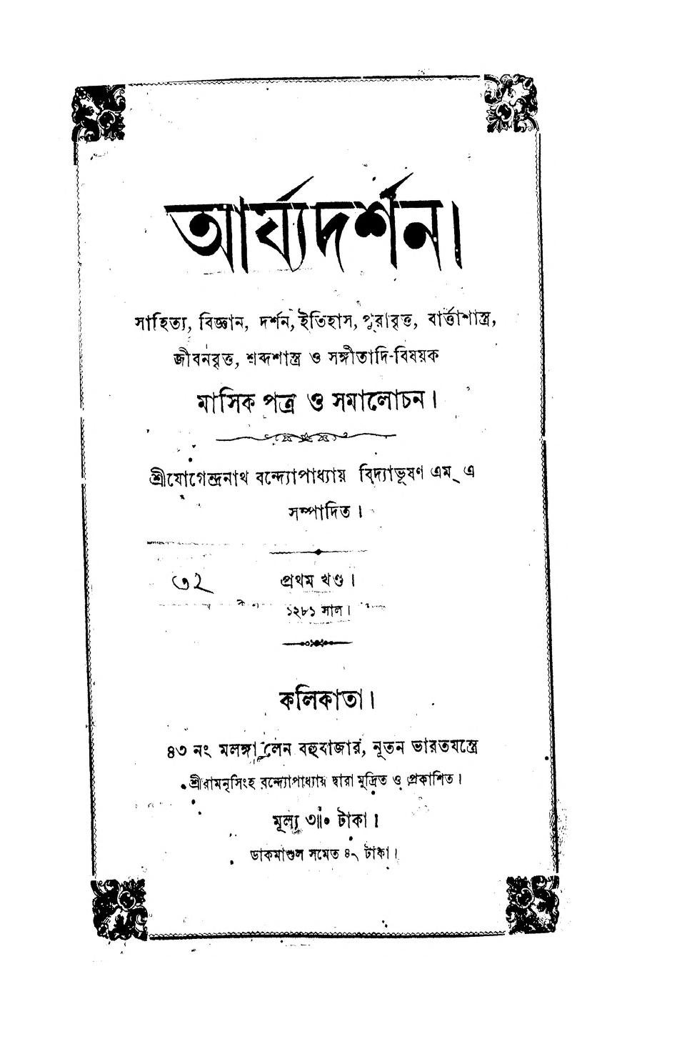 Book Image : আর্য্যদর্শন [খণ্ড-১] - Arjyadarshan [Vol.1]