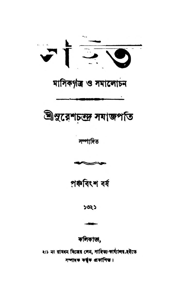 Book Image : সাহিত্য [বর্ষ-২৫] [সংখ্যা-১-৭] - Sahitya [Year 25] [No.1-7]