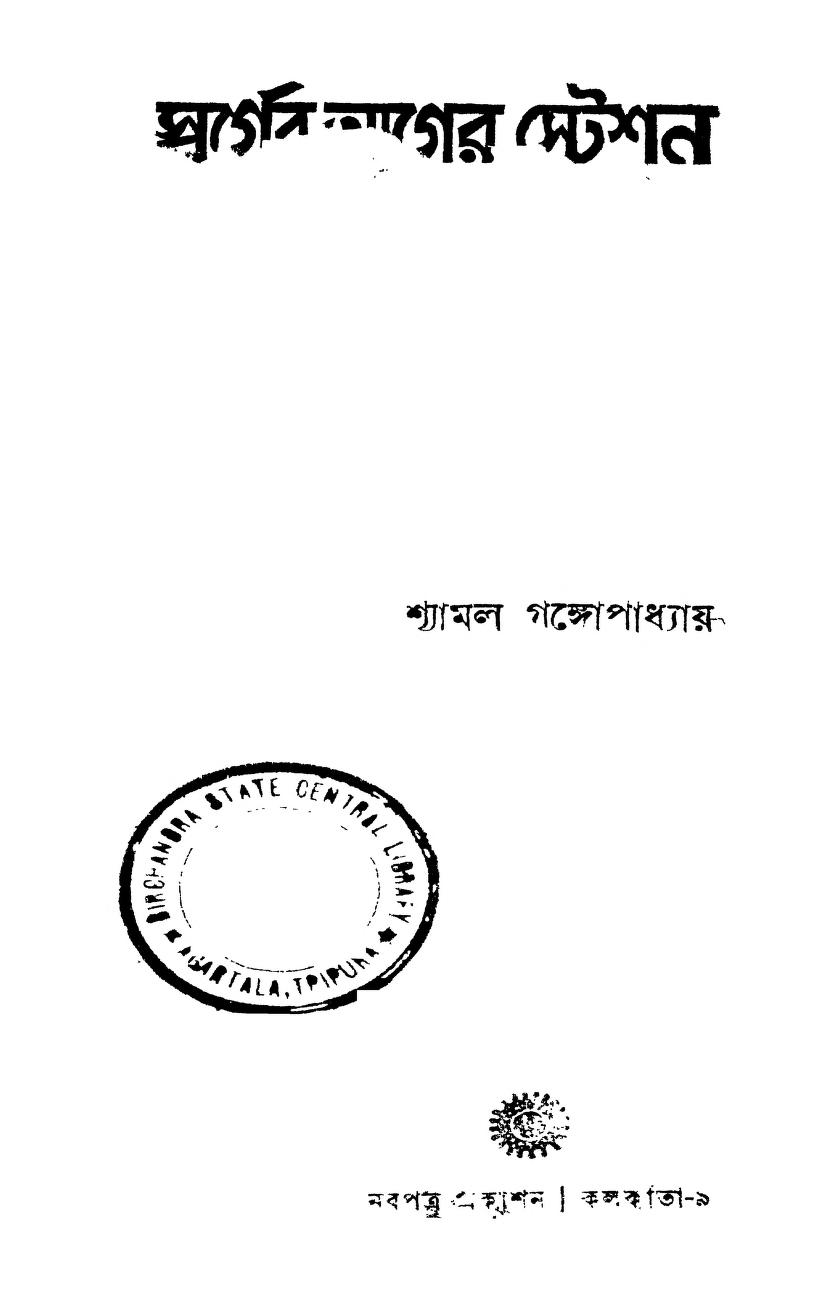 Book Image : স্বর্গের আগের স্টেশন  - Swarger Aager Station