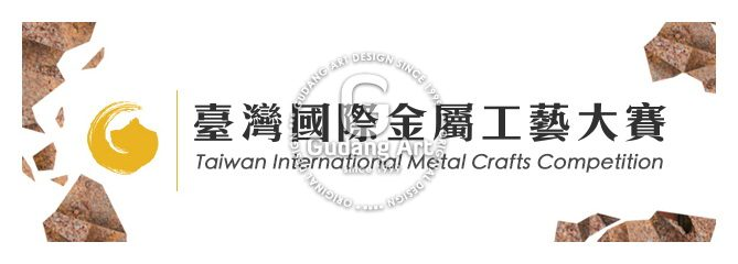 Taiwan International Metal Crafts Competition 2016