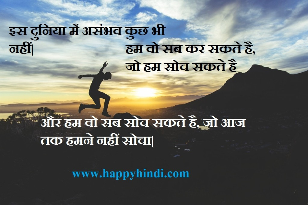 Hindi Quotes About Life 6
