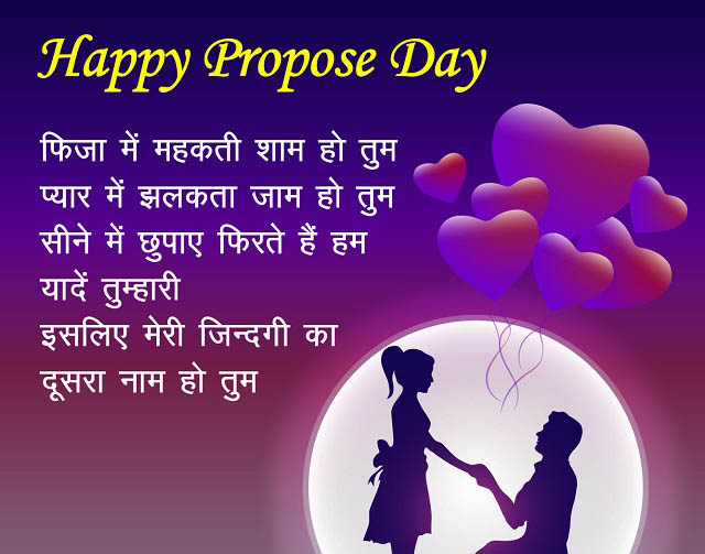 happy propose day image