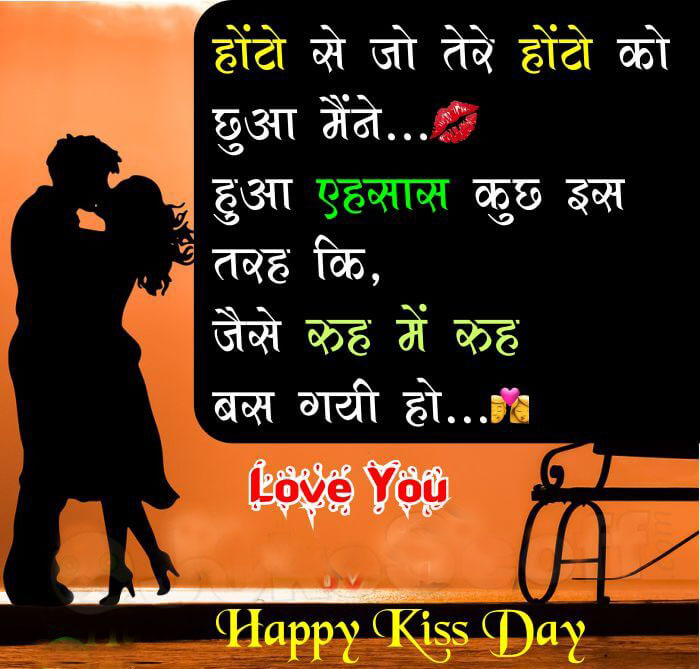 kiss day image