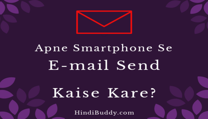 How To Send Email From Mobile