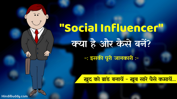 social influencer in hindi