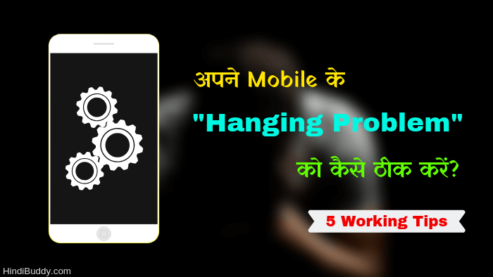 Mobile Hang Problem Solution in Hindi